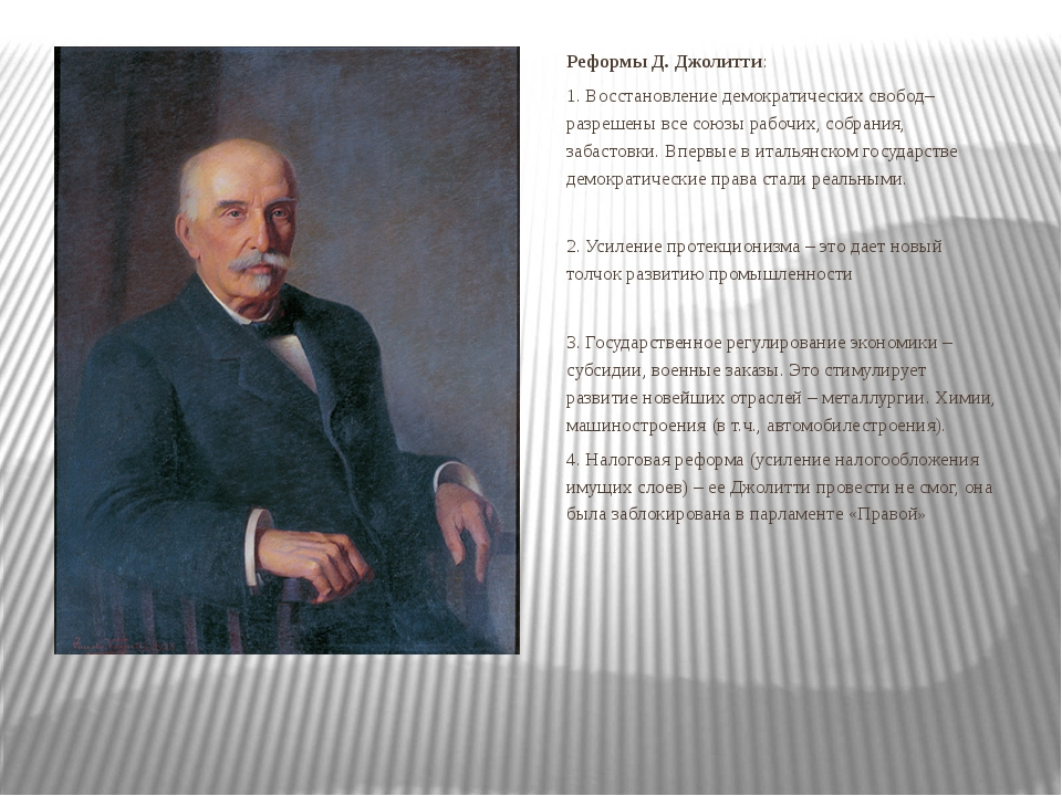Реформы Д. Джолитти: 1. Восстановление демократических свобод– разрешены все...