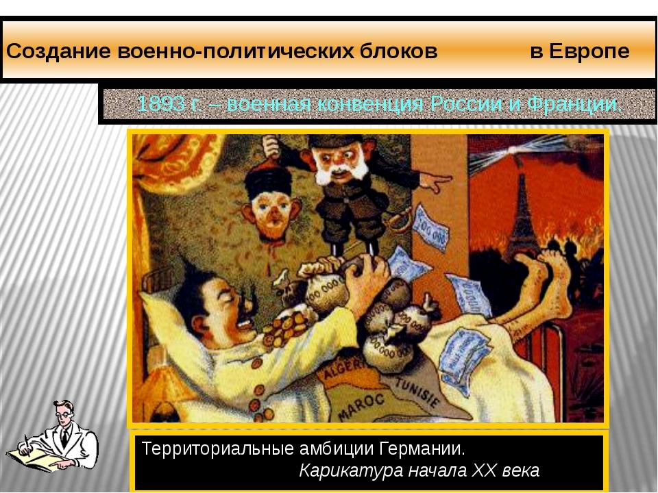 Создание военно-политических блоков в Европе 1893 г. – военная конвенция Росс...
