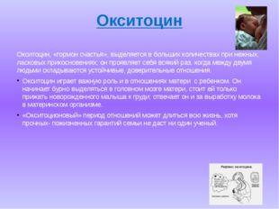 Окситоцин Окситоцин, «гормон счастья», выделяется в больших количествах при н