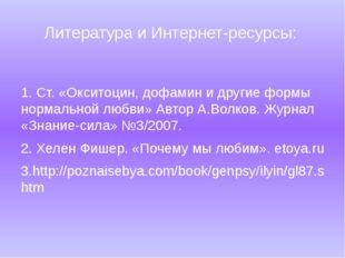 Литература и Интернет-ресурсы: 1. Ст. «Окситоцин, дофамин и другие формы норм