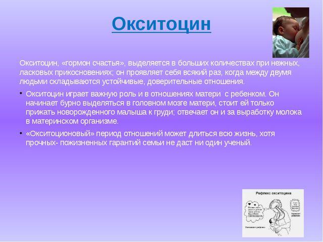 Окситоцин Окситоцин, «гормон счастья», выделяется в больших количествах при н...