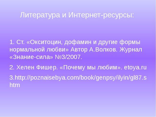 Литература и Интернет-ресурсы: 1. Ст. «Окситоцин, дофамин и другие формы норм...