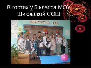 В гостях у 5 класса МОУ Шиковской СОШ