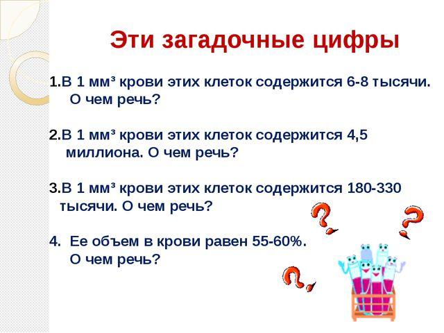 Эти загадочные цифры В 1 мм³ крови этих клеток содержится 6-8 тысячи. О чем р...