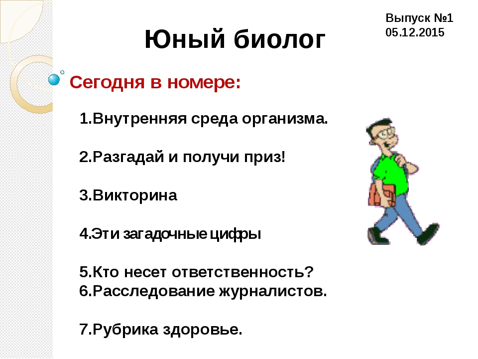Юный биолог Выпуск №1 05.12.2015 Сегодня в номере: Внутренняя среда организма...