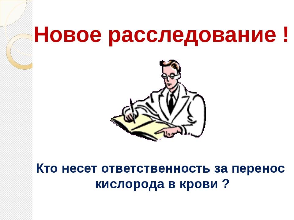 Новое расследование ! Кто несет ответственность за перенос кислорода в крови ?