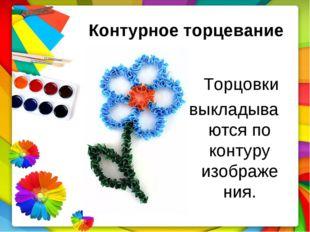 Контурное торцевание Торцовки выкладываются по контуру изображения.