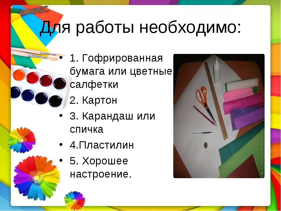 Для работы необходимо: 1. Гофрированная бумага или цветные салфетки 2. Картон...