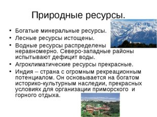 Природные ресурсы. Богатые минеральные ресурсы. Лесные ресурсы истощены. Водн