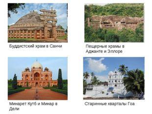 Буддистский храм в Санчи Пещерные храмы в Аджанте и Эллоре Минарет Кутб и Мин