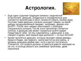 Астрология. Еще одна странная традиция связана с ведической астрологией. Дев