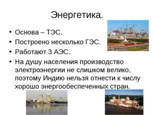 Энергетика. Основа – ТЭС. Построено несколько ГЭС. Работают 3 АЭС. На душу на