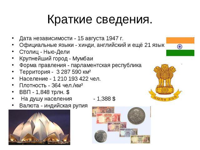 Краткие сведения. Дата независимости - 15 августа 1947 г. Официальные языки -...