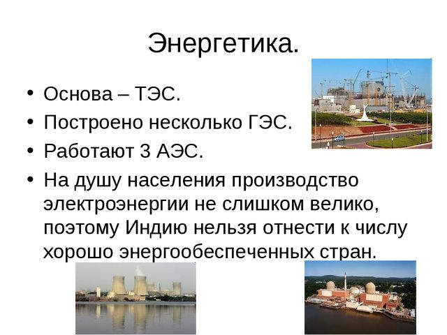 Энергетика. Основа – ТЭС. Построено несколько ГЭС. Работают 3 АЭС. На душу на...