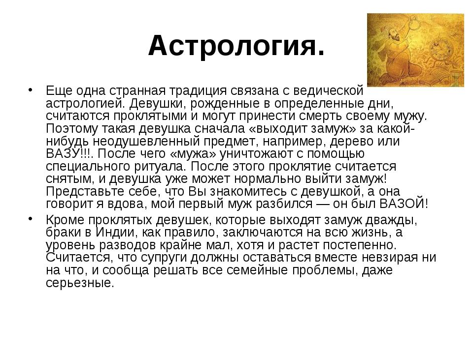 Астрология. Еще одна странная традиция связана с ведической астрологией. Дев...