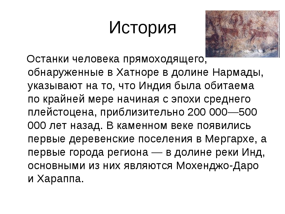История Останки человека прямоходящего, обнаруженные в Хатноре в долине Нарма...