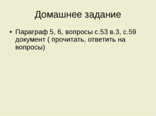 Домашнее задание Параграф 5, 6, вопросы с.53 в.3, с.59 документ ( прочитать,