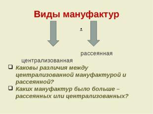 Виды мануфактур . централизованная рассеянная Каковы различия между централиз