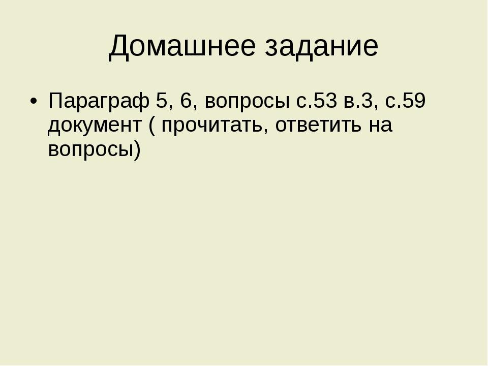 Домашнее задание Параграф 5, 6, вопросы с.53 в.3, с.59 документ ( прочитать,...