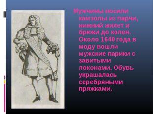 Мужчины носили камзолы из парчи, нижний жилет и брюки до колен. Около 1640 го