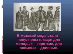 В мужской моде стали популярны плащи: для молодых – короткие, для пожилых – д