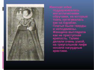 Женская юбка поддерживалась металлическими обручами, на которые ткань натягив