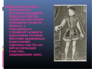 Мужские костюмы напоминали костюмы рыцарей. Короткая куртка, подбитая ватой (