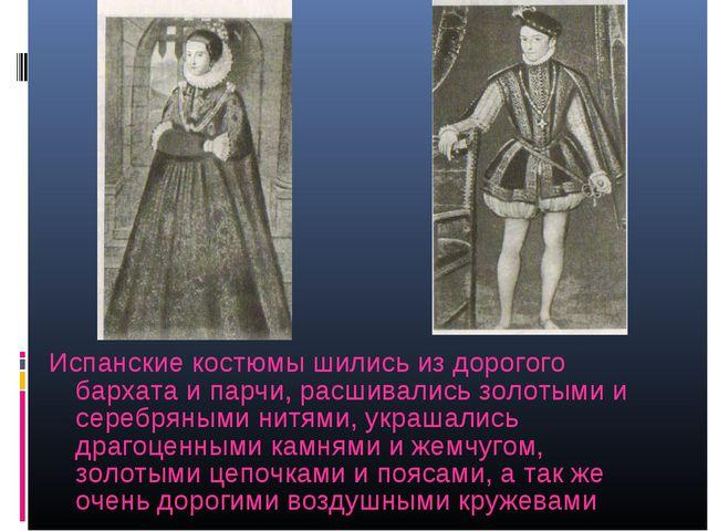 Испанские костюмы шились из дорогого бархата и парчи, расшивались золотыми и...