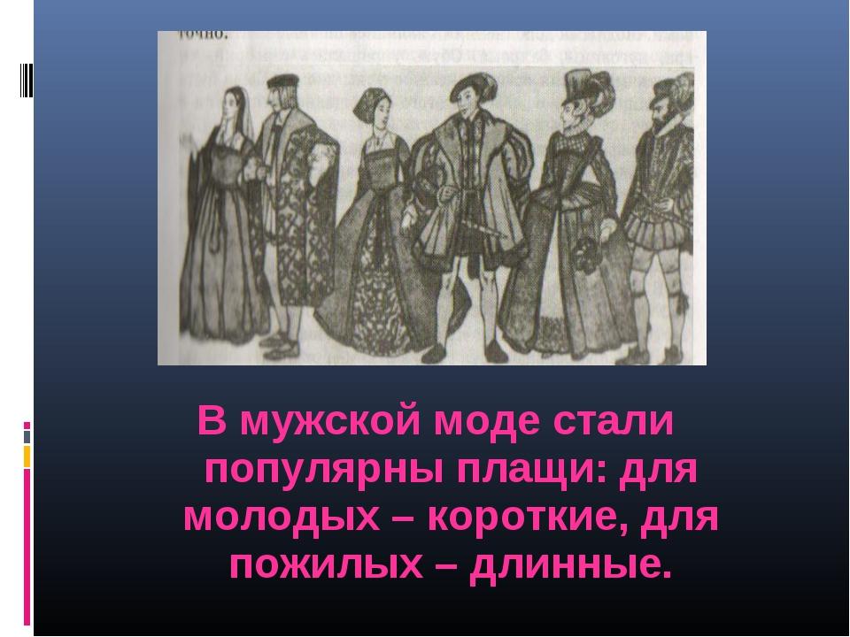 В мужской моде стали популярны плащи: для молодых – короткие, для пожилых – д...