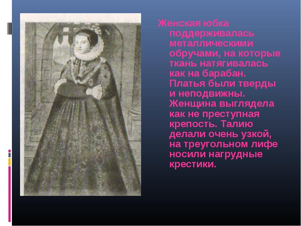 Женская юбка поддерживалась металлическими обручами, на которые ткань натягив...
