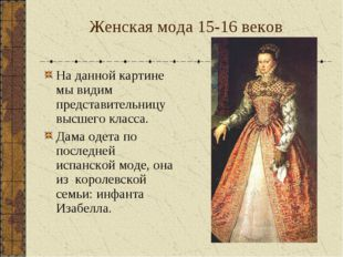 Женская мода 15-16 веков На данной картине мы видим представительницу высшего