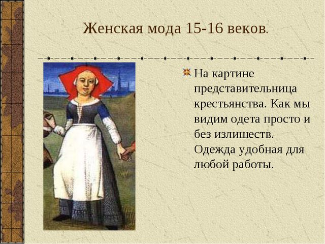 Женская мода 15-16 веков. На картине представительница крестьянства. Как мы в...