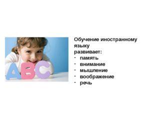 Обучение иностранному языку развивает: память внимание мышление воображение