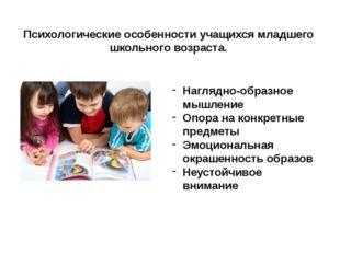 Психологические особенности учащихся младшего школьного возраста. Наглядно-о