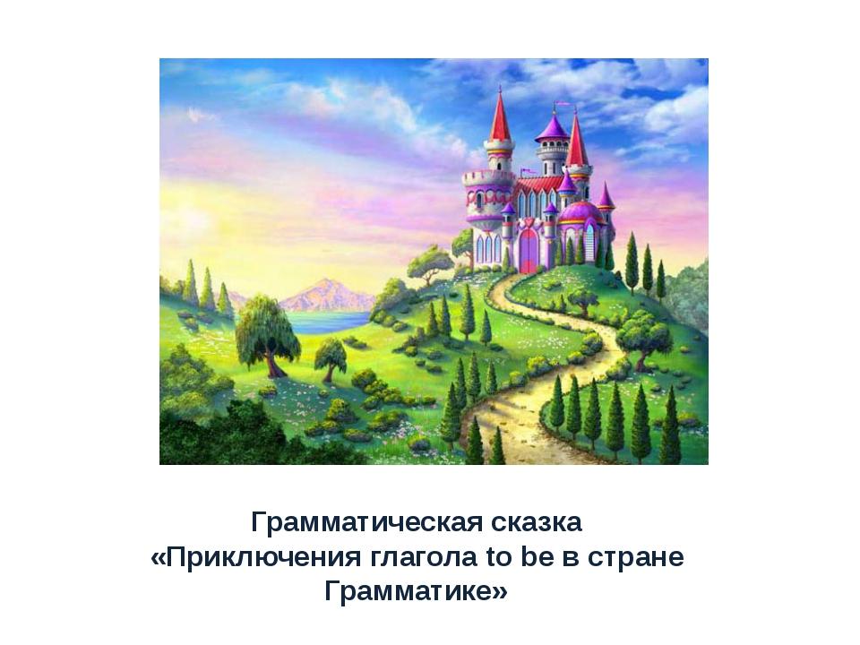 Грамматическая сказка «Приключения глагола to be в стране Грамматике»