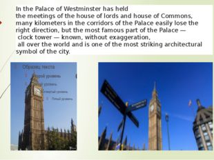 In the Palace of Westminster has held the meetings of the house of lords and