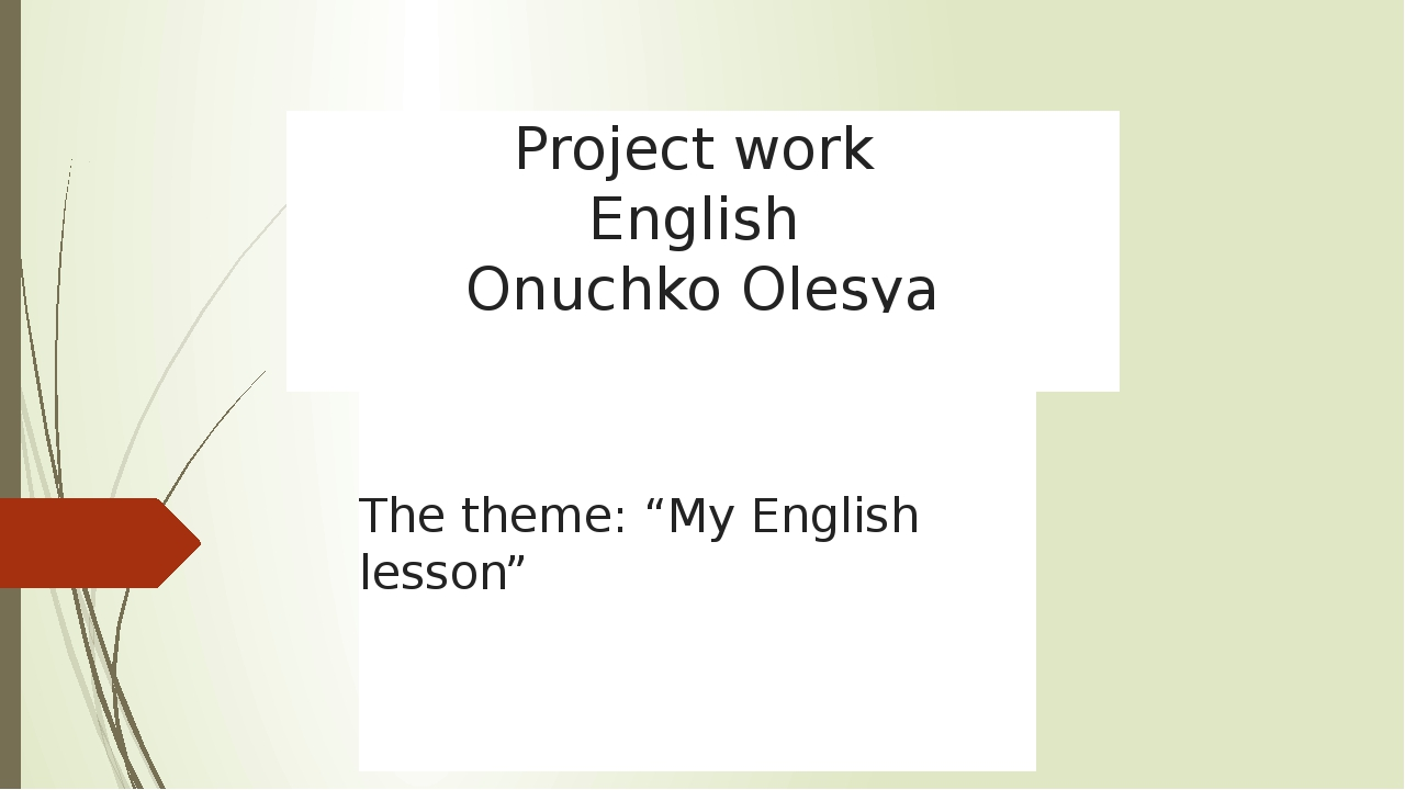 "Project work English Onuchko Olesya Form 6 The theme: ""My English lesson"""
