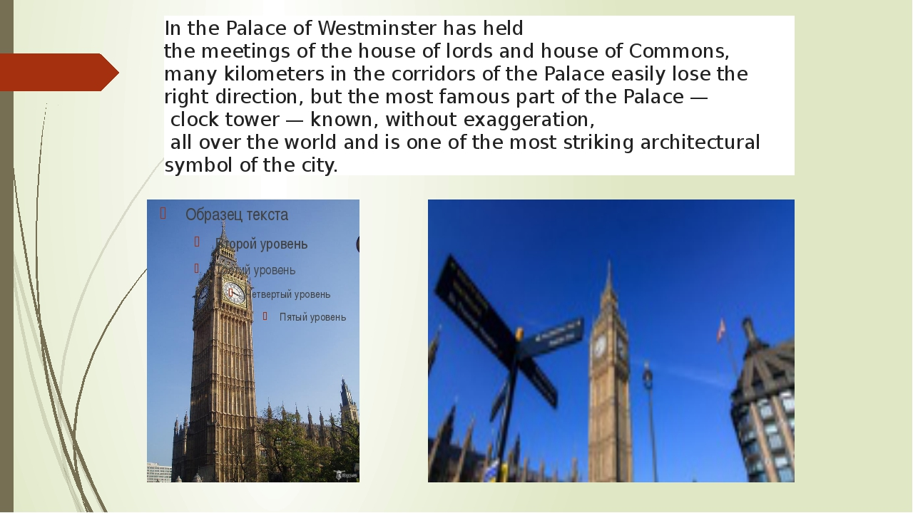 In the Palace of Westminster has held the meetings of the house of lords and...