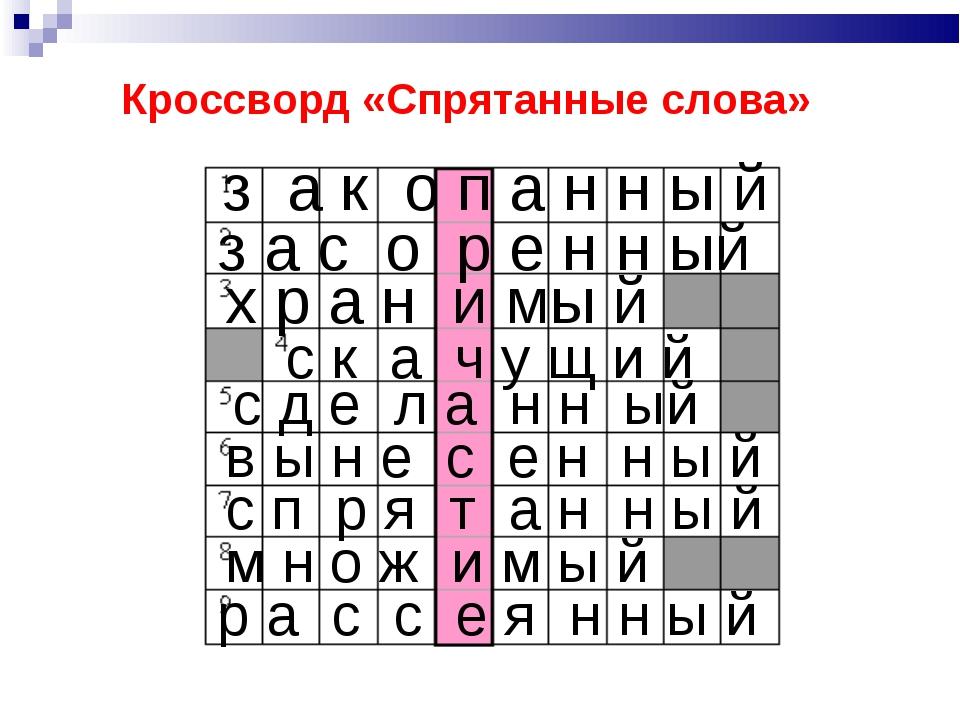 Кроссворд «Спрятанные слова» з а к о п а н н ы й з а с о р е н н ый х р а н и...
