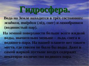 Гидросфера. Вода на Земле находится в трёх состояниях: жидком, твёрдом (лёд,