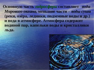 Основную часть гидросферы составляет вода Мирового океана, меньшие части – в