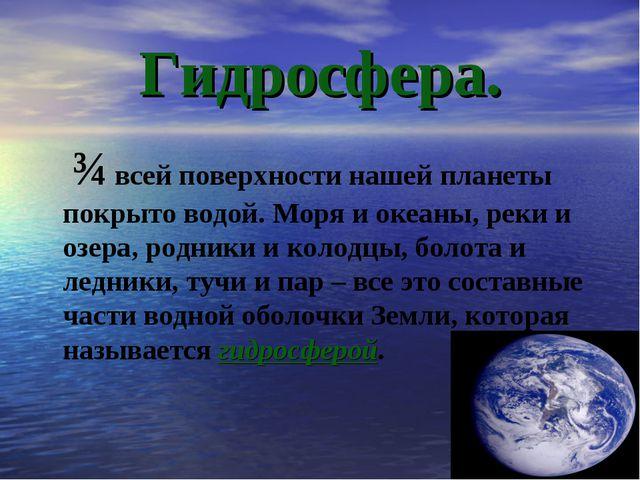 Гидросфера. ¾ всей поверхности нашей планеты покрыто водой. Моря и океаны, ре...