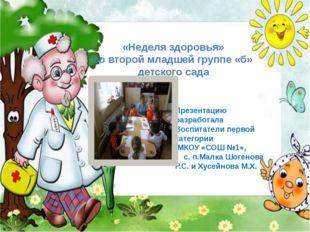 http://www.o-detstve.ru/ Презентацию разработала Воспитатели первой категори