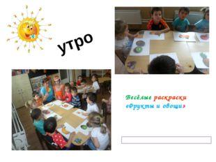 """Весёлые раскраски «Фрукты и овощи» утро http://www.o-detstve.ru/ Конкурс""""Моя"""
