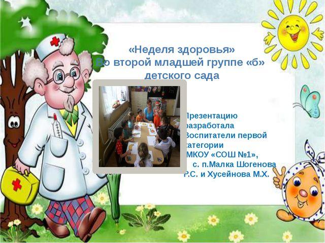 http://www.o-detstve.ru/ Презентацию разработала Воспитатели первой категори...