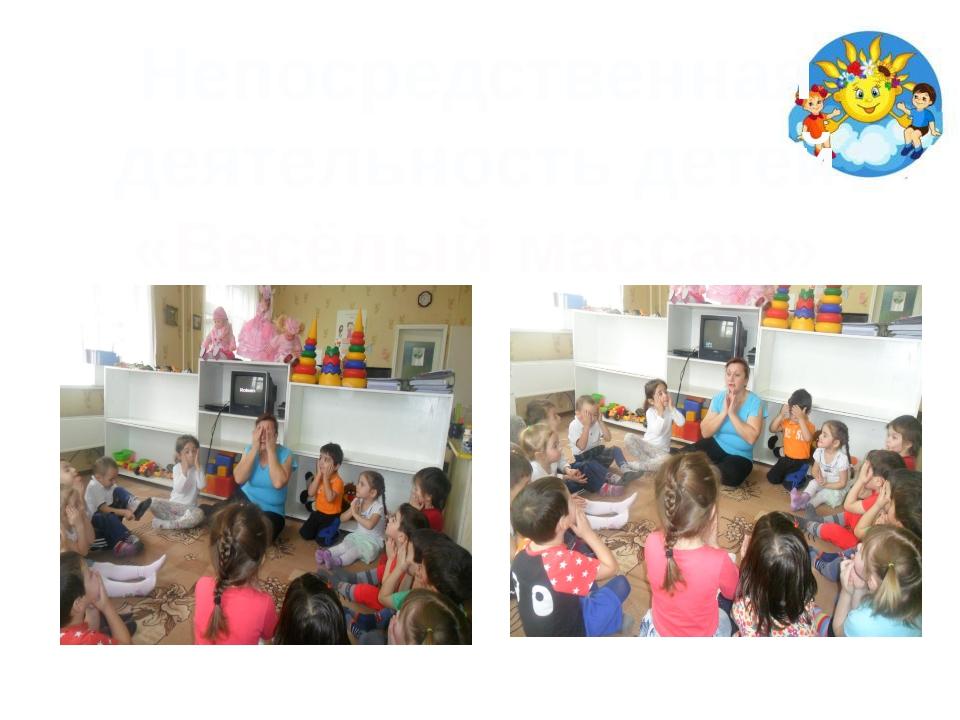 Непосредственная деятельность детей «Весёлый массаж»