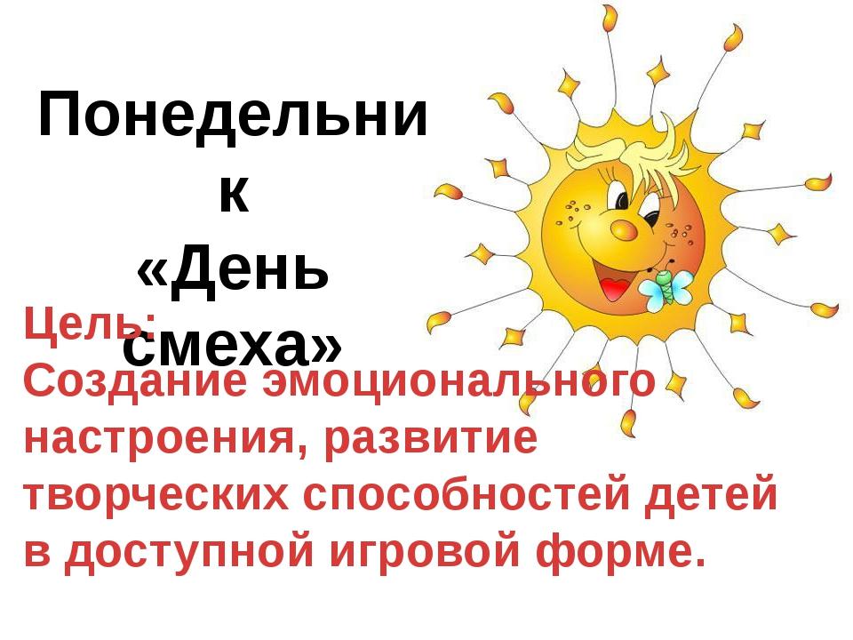 Понедельник «День смеха» Цель: Создание эмоционального настроения, развитие т...