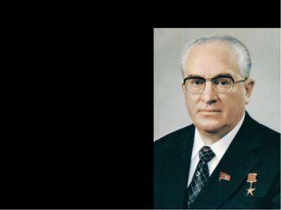 Ю.В. Андропов. 3-й Генеральный секретарь ЦК КПСС 12 ноября 1982 года —9 февр