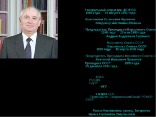 М.С. Горбачев 5-й Генеральный секретарь ЦК КПСС11 марта 1985 года—23 август