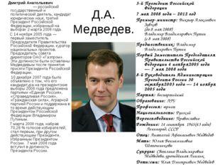 Д.А. Медведев. Дмитрий Анатольевич Медве́дев — российский государственный и п